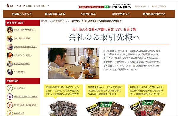 oseibo_torihikisaki