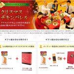 クリスマスチキンの人気ランキングBEST3