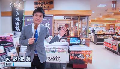 川島恵アナに特集で紹介してもらいました