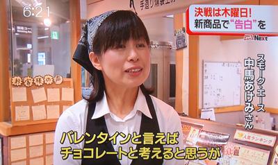中馬さんのインタビュー