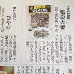 「西日本新聞」に鶏炭火焼が紹介