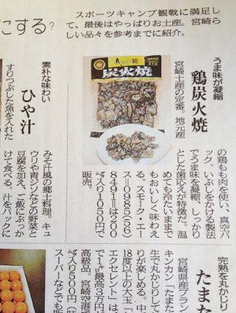 西日本新聞に鶏炭火焼が紹介されました
