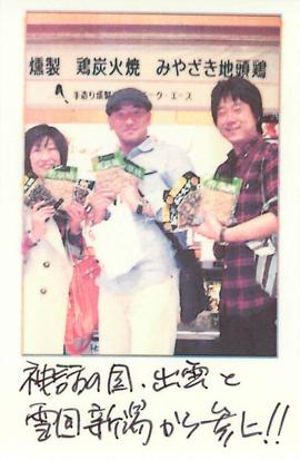 鶏炭火焼|出雲と雪国新潟から参上!!【No.325】