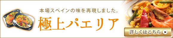 paella_banner