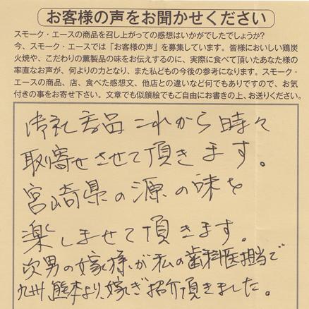 鶏炭火焼|宮崎県の源の味を楽しませて頂きます【No.167】