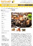FM横浜「Happy Delicious Time」で鶏炭火焼を紹介