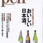 雑誌「pen」でみやざき地頭鶏炭火焼が紹介