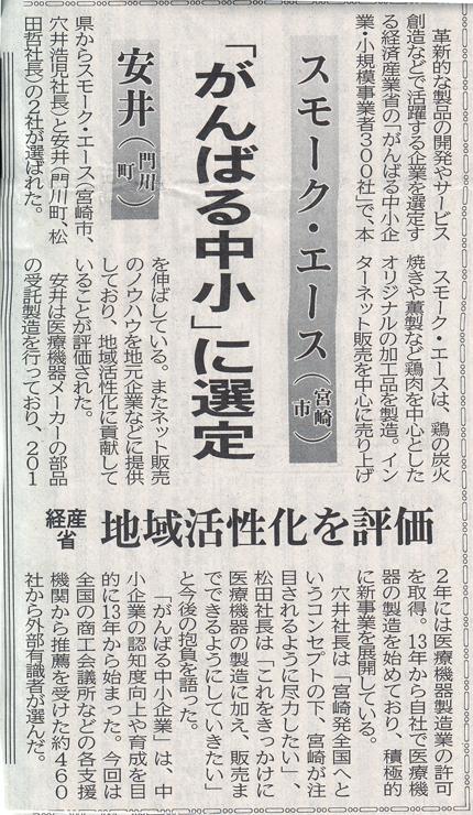 宮崎日日新聞でスモーク・エースが紹介