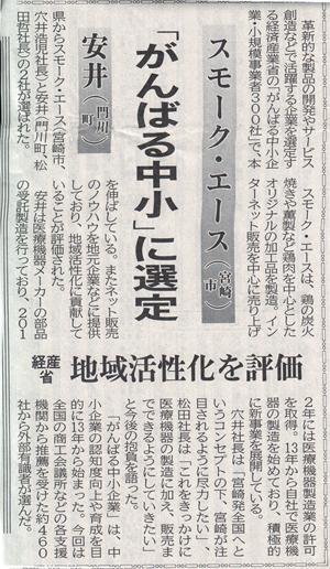 宮崎日日新聞でスモーク・エースが紹介されました!!