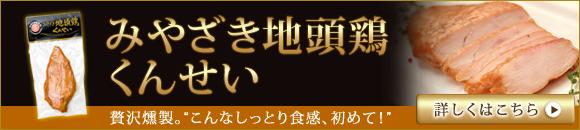 宮崎地鶏くんせい美味しい食べ方