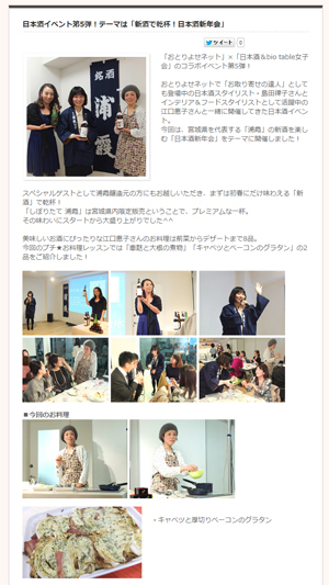 日本酒&bio table女子会で当日の様子をご覧いただけます。