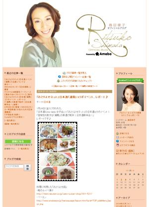 島田律子さんのオフィシャルブログでもご紹介頂きました。