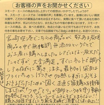 鶏炭火焼レアー|とまらない!!【No.195】