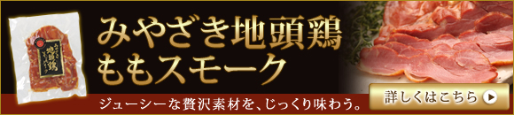 momosmoke_banner