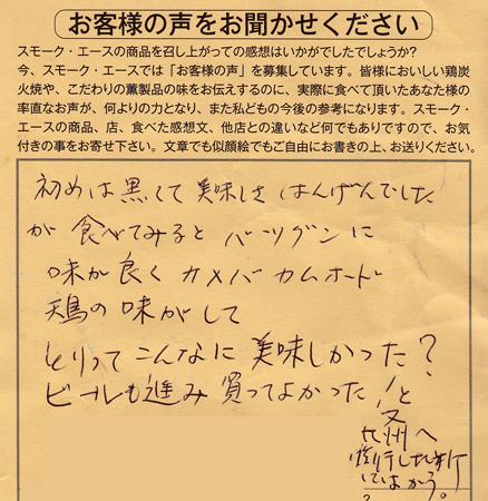 鶏炭火焼|九州へ旅行した折にはかう【No.201】