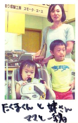 鶏炭火焼|たくまくんと妹さんママと一緒【No.358】