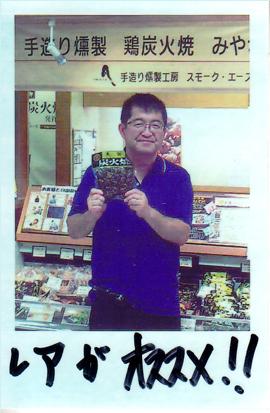 鶏炭火焼レア|オススメ!!【No.362】
