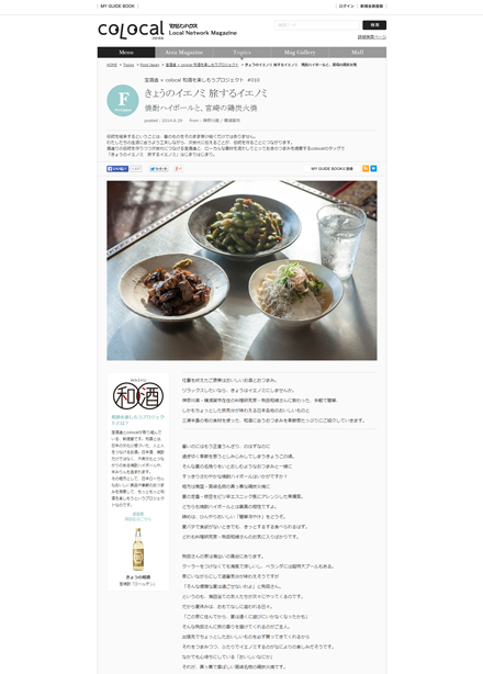 『colocal』で鶏炭火焼を紹介