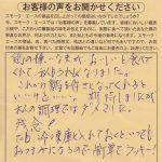 鶏炭火焼レアー|鶏の嫌いな夫が…【No.211】