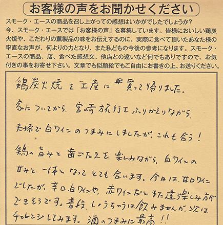 鶏炭火焼 酒のつまみに最高!!【No.228】