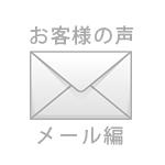 パエリア|嬉しー!!【No.226】