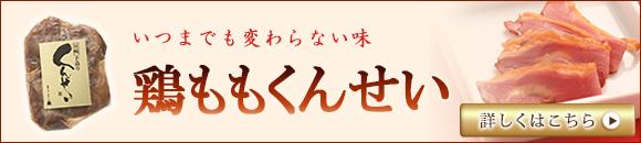 momokunsei_banner