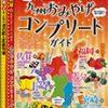 るるぶ九州付録「九州おみやげコンプリートガイド」に掲載されました。