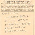 ナッツチキン|最高です(^^)【No.271】