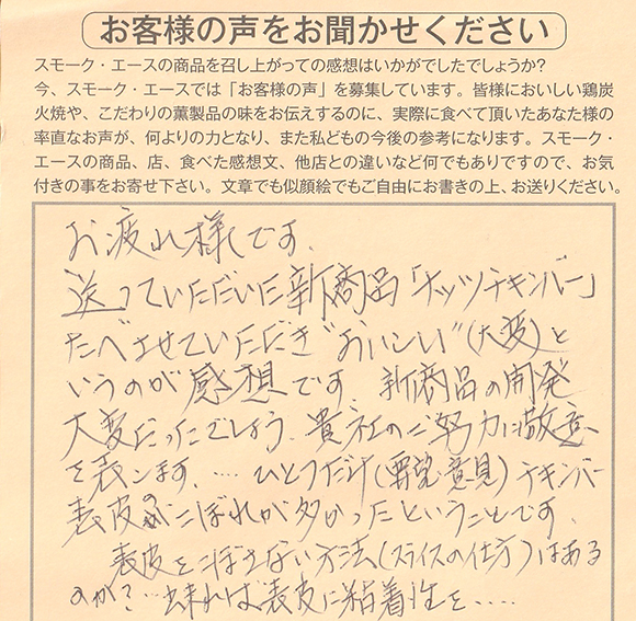 """ナッツチキン """"おいしい""""(大変)というのが感想です【No.272】"""