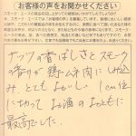 ナッツチキン|お酒のおともに最高【No.273】