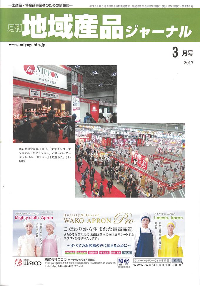 月刊地域産品ジャーナル表紙