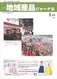 月刊地域産品ジャーナルで紹介されました。