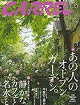 新潟の生活情報誌月刊「CARREL」で紹介されました。