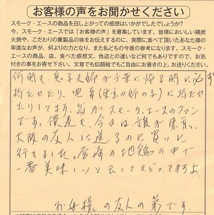 鶏炭火焼 皆がスモーク・エースのファン【No.301】
