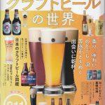 「おとなが愉しむクラフトビールの世界」で 鶏炭火焼をご紹介頂きました。