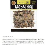 宮崎県のお取り寄せグルメ4選で鶏炭火焼を紹介いただきました。