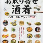 「男の隠れ家別冊お取り寄せ酒肴ベストセレクション280」で 鶏炭火焼ソフトタイプとオリーブin鶏ささみハムを ご紹介頂きました。