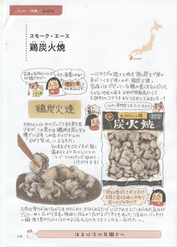 「おうちでしあわせ 日本全国まるごとおとりよせ便」で 鶏炭火焼をご紹介頂きました。