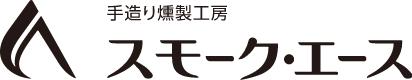 宮崎地鶏と燻製専門店スモーク・エース
